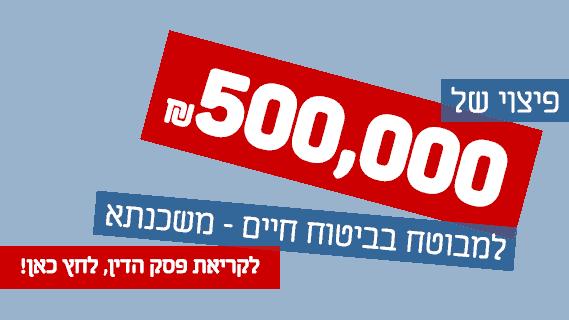 פיצוי של 500000 שח למבוטח בביטוח חיים - משכנתא