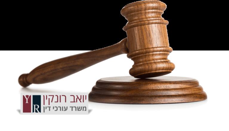 פטיש בית המשפט - משרד עורך דין יואב רונקין